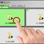 gamen_touch1
