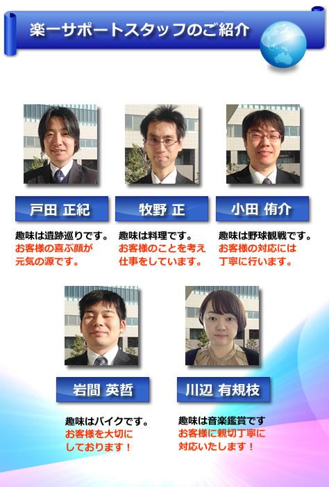 support-staff2